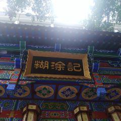 Hu Tu Ji ( Xincheng Plaza ) User Photo