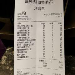 Xi Feng Lou User Photo