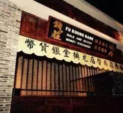 Bank of Shanghai Museum User Photo