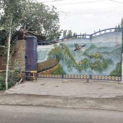 吐峪溝麻紮村用戶圖片