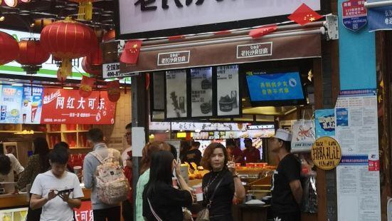 文和友老長沙臭豆腐(坡子街店)