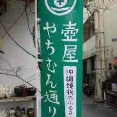쓰보야야치문 거리 여행 사진