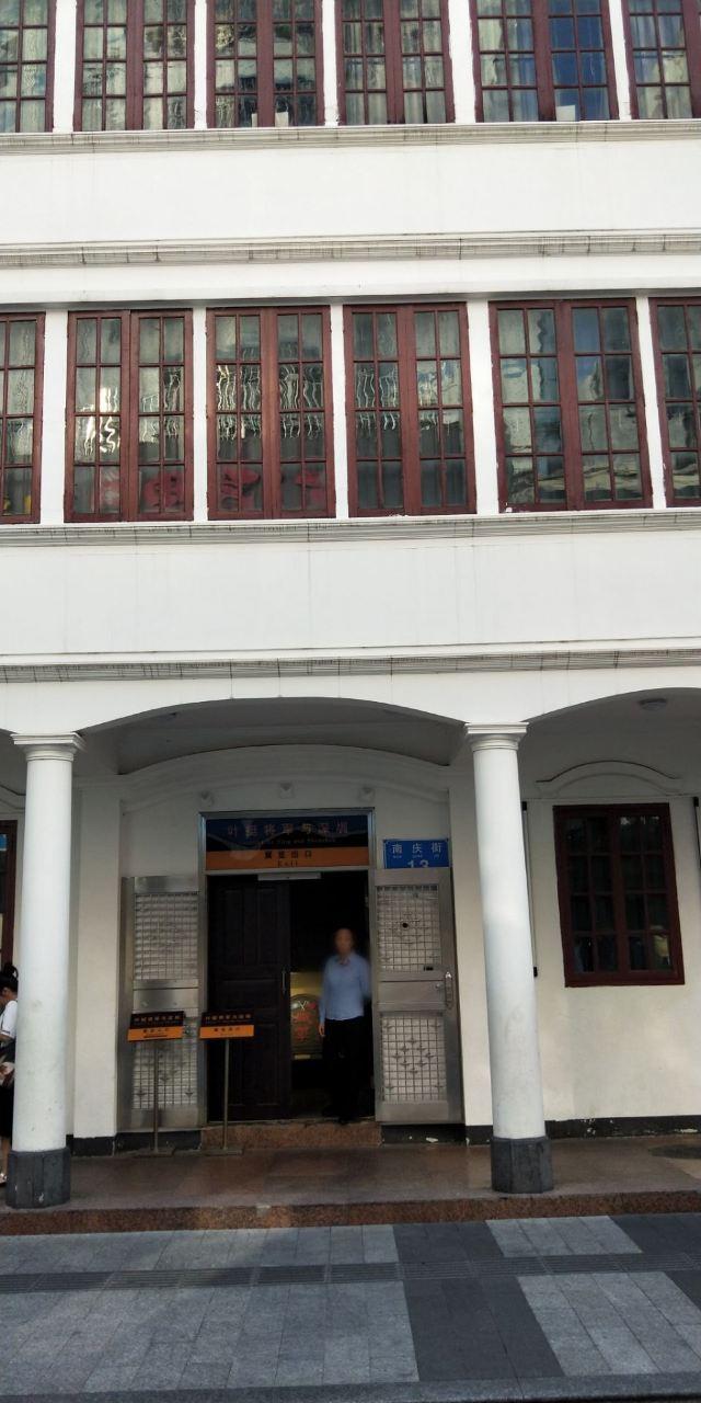 Dongjiang Guerrilla Headquarters Former Site