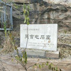 吳官屯石窟用戶圖片