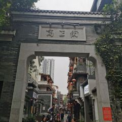 Gaozheng Street User Photo