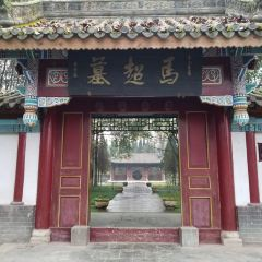 The Ma Chao Tomb Temple User Photo