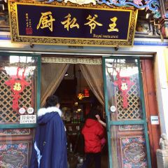 Da Li Mu Fu Yin Shi Restaurant User Photo