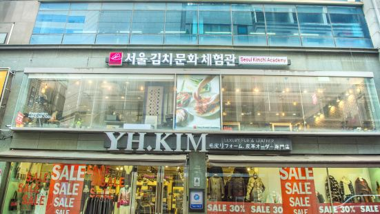 서울김치문화체험관