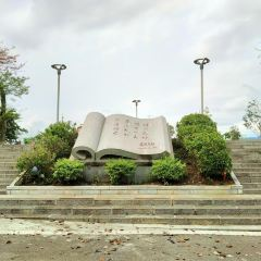 Hekou Uprising Memorial Hall (Northeast Gate) User Photo