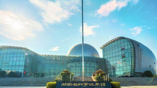 湖南省科技館