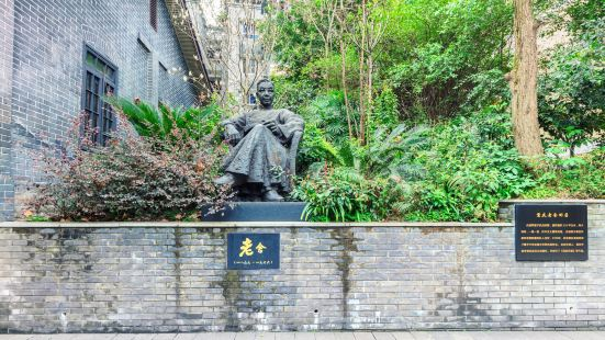 Chongqing Former Residence of Laoshe