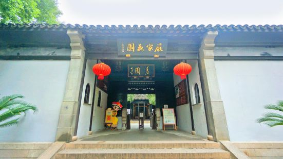 Yanjia Garden
