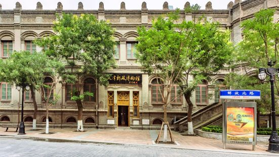 Tianjin Postal Museum