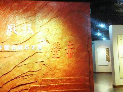 Chibi Museum
