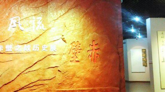 赤壁市博物館
