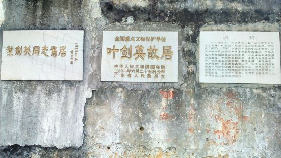Ye Jianying Memorial Park