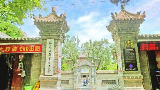 양후청(양호성) 장군기념관