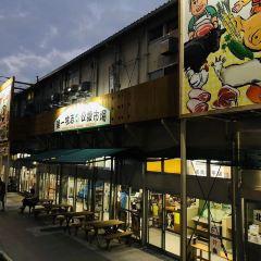 마키시 공설시장 여행 사진