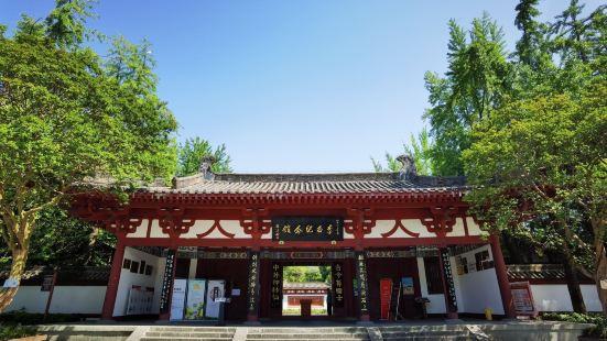 李白紀念館