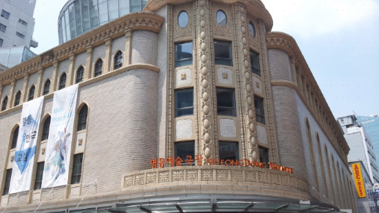 국립극단 명동예술극장