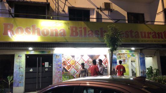 Roshona Bilash Restaurant