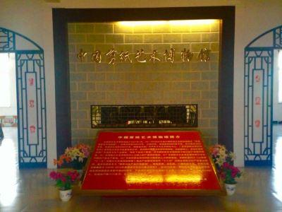 Guangling Paper-cut Art Museum