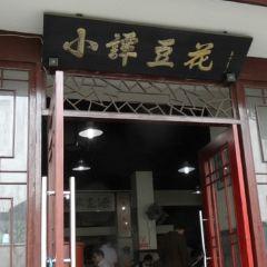 西月城譚豆花.小譚豆花(西大店)用戶圖片