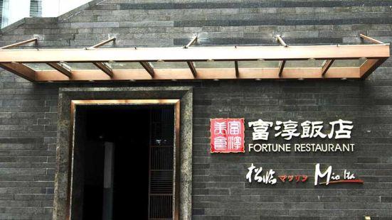 Fu Chun Restaurant( Bao Li Square )
