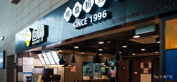Huiwei Duck Blood Vermicelli Soup Restaurant (Pudong Airport Store)3