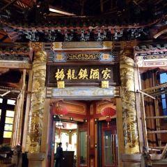 梅龍鎮酒家(總店)用戶圖片