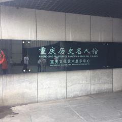 ChongQing LiShi MingRenGuan User Photo