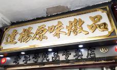 達揚原味燉品(文明路店)-广州-doris圈圈
