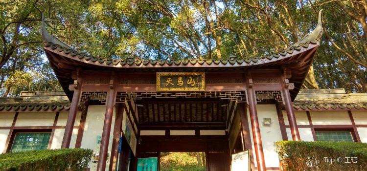 Tianmashan