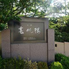Shunpanro User Photo