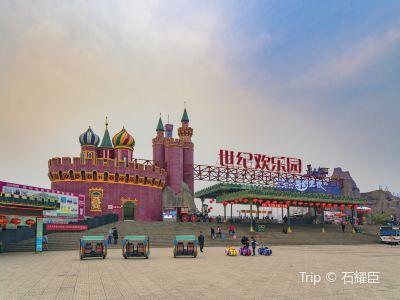 鄭州世紀歡樂園