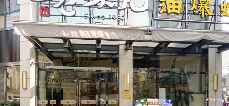 老頭兒油爆蝦(武林店)1