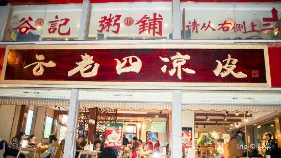 Yunlaosi Cold Noodles Shop