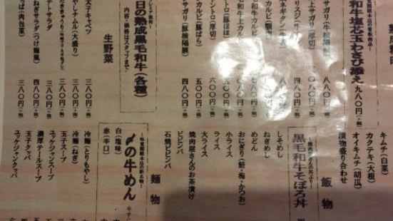 Mikakuen
