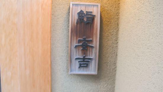 Sushi Yasukichi