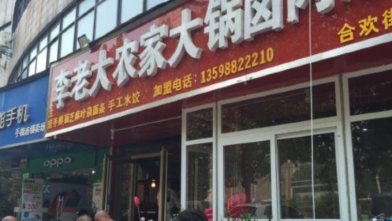 李老大農家大鍋滷肉店(合歡街店)