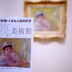 구마모토 현립미술관 여행 사진
