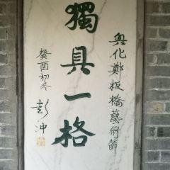 Zheng Banqiao Memorial Hall  User Photo