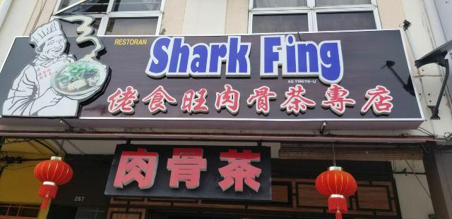 Restaurant Shark Fing