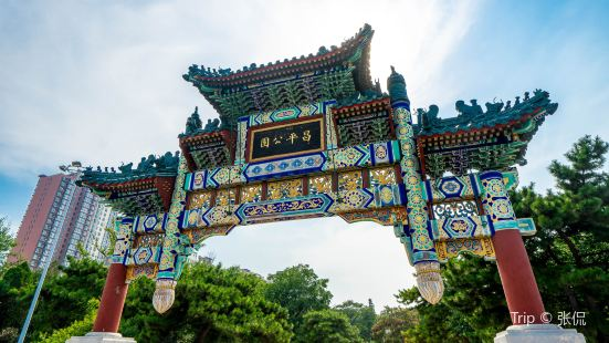 Changping Park (West Gate)