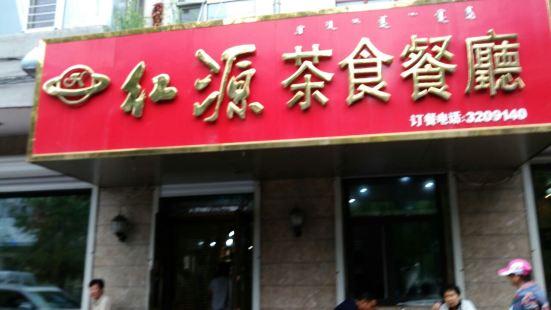 紅源茶食餐廳