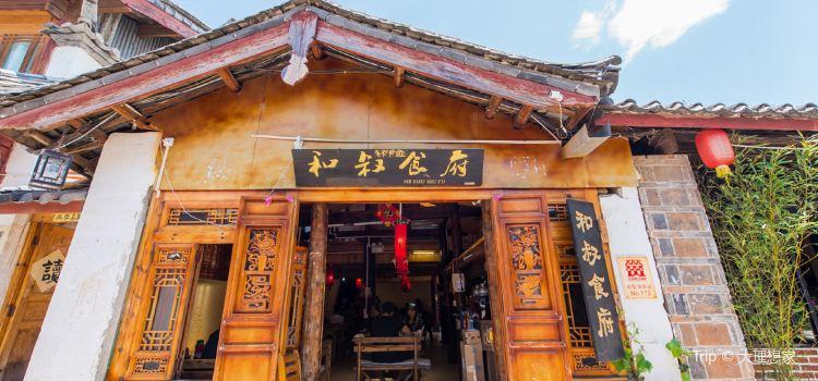 He Shu Restaurant1