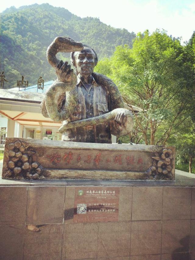 Mangshan Natural Museum
