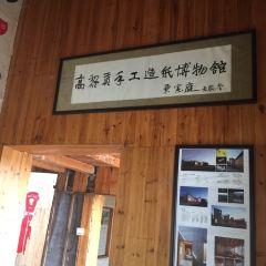 手抄紙博物館用戶圖片