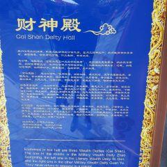 Beijing Huoshen Temple User Photo