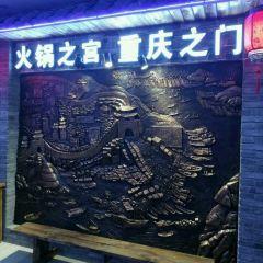 Ba Jiu Men Hot Pot( Jie Fang Bei ) User Photo